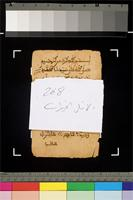 Dalāʾil al-Khayrāt, a collection of prayers for the Prophet Muḥammad